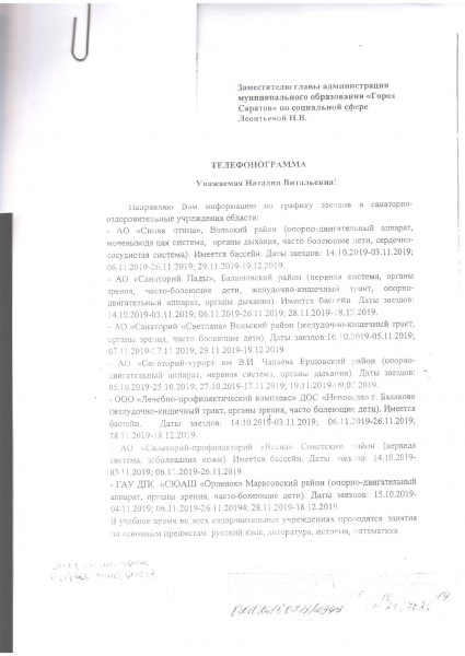 Госуслуги подача заявления на получения загранпаспорта